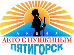 «Лето с Пушкиным»